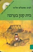 Hebrew-littlehouseontheprairie