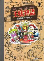 King Story Guidebook Cover