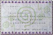 Omelet Letter