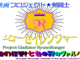 Project Gladiator RyuseiRanger the Movie: Strongest Revenge! Valhalla of the Seven-Colored Feathers
