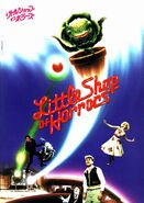 Little Shop of Horrors 1986 Japanese Poster