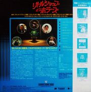 Little Shop of Horrors (1986) Laseridisc Japan B