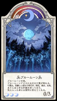 Blue Moon Card LWA CoT