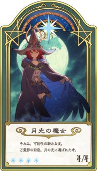Moonlight Witch Card LWA CoT