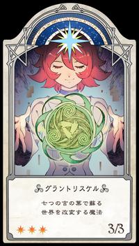 Grand Triskellion Card LWA CoT