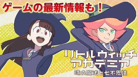 アニメ&ゲームの情報満載!『リトルウィッチWEB放送局』 8月号