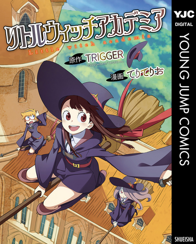 File:Little Witch Academia Manga Cover.png