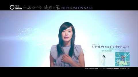 大原ゆい子「透明な翼」ミュージックビデオ(Short Ver