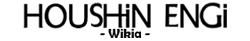 HoushinEngiWiki-wordmark