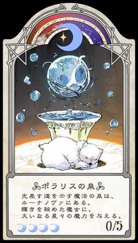 Fountain of Polaris Card LWA CoT