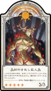Bound Giant Card LWA CoT