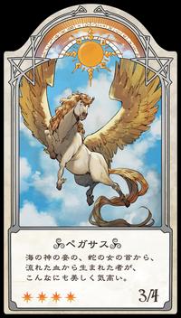 Pegasus Card LWA CoT