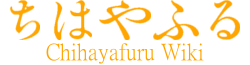 Chihayafuru Wiki