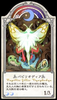 Papiliodia Card LWA CoT