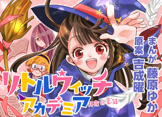 File:Little Witch Academia Manga 3 announcement.jpg