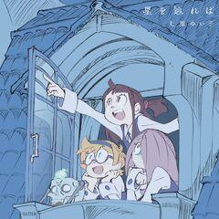 Pequeña hada de Lotte junto a ella en la portada de la canción Hoshi o Tadoreba.