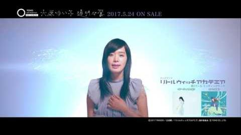 大原ゆい子「透明な翼」ミュージックビデオ(Short Ver.)/TVアニメ『リトルウィッチアカデミア』第2クールEDテーマ