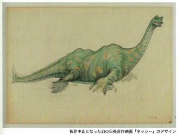 File:Nessie.jpg