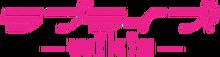 Love Live! Wiki Logo