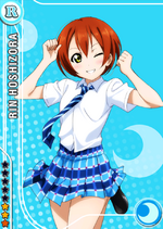 Rin cool r