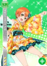 Rin142+