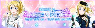 Score Match Round 14 EventBanner