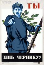 Chernika-plakat