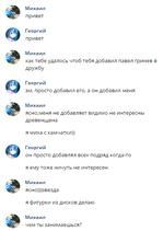 Миха1