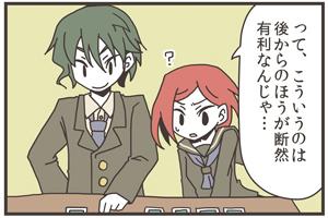 Comic shimako