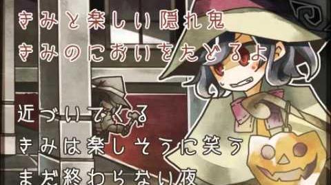 できそこないのハロウィン・ナイト (Dekisokonai no Halloween Night)