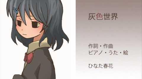 HINATA Haruhana - 灰色世界