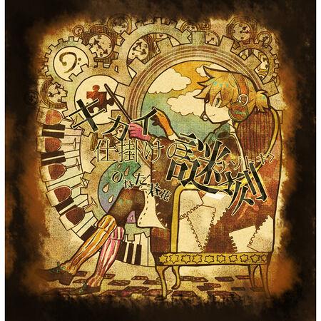 Album kikai