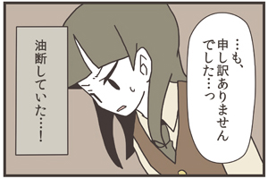 Comic mikaze1