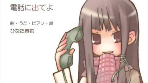 「電話に出てよ」「電話が鳴る」