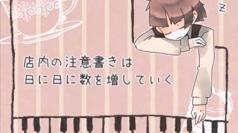 正しい珈琲の飲み方 (Tadashii Coffee no Nomikata)