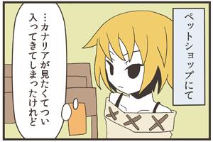 Comic otoha1