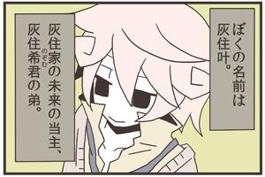 Comic kisetsuno8