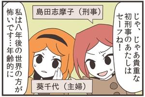 Comic shimako3