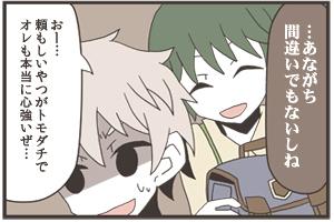 Comic makoto3