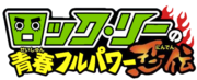 Rock lee logo transparent