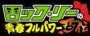 Rock lee logo transparent