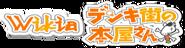 Denki gai logo