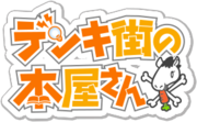 Logo Wiki Denki-Gai no Honya-san