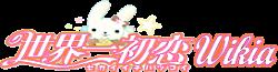 Sekaiichi hatsukoi logo2