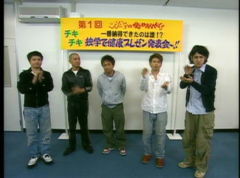 Gaki no Tsukai cast