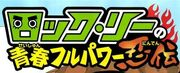Rock lee logo
