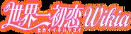 Sekaiichi hatsukoi logo
