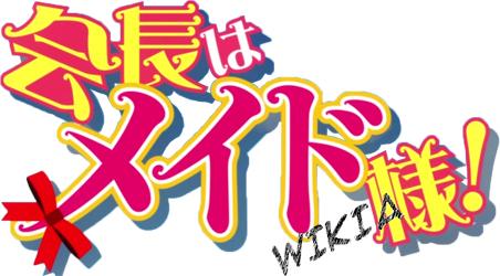 Kaichou wa Maid wikia logo