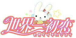 Logo Sekaiichi Hatsukoi 2