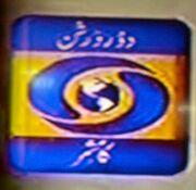 DD Kashir Urdu Logo